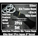 Junction Produce DAD JP Silver Kin Tsuna Rope Black Kiku Knot Lucky Wood Tag 2Pcs Japan Tassels